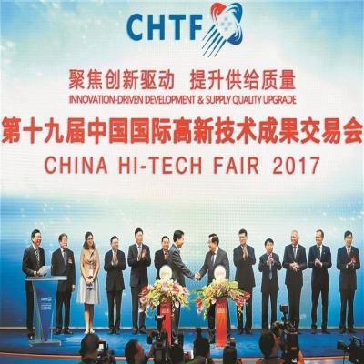 第十九届中国国际高新技术成果交易会